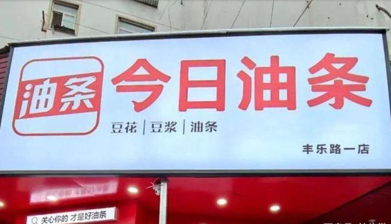 今日油條店面的logo、裝修風格與今日頭條App界面極度相似。(網路照片)