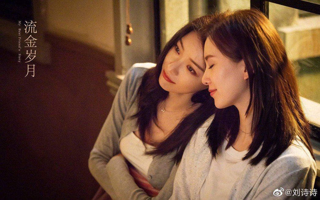 劉詩詩、倪妮在「流金歲月」中飾演閨蜜,私下也是好姐妹。圖/摘自微博
