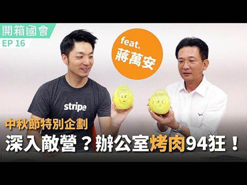 綠委林俊憲(右)最著名的Youtube頻道則是「開箱國會辦公室」,近來也開箱了藍委蔣萬安的辦公室。圖/取自網路