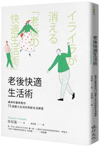 《老後快適生活術》 圖/健行文化