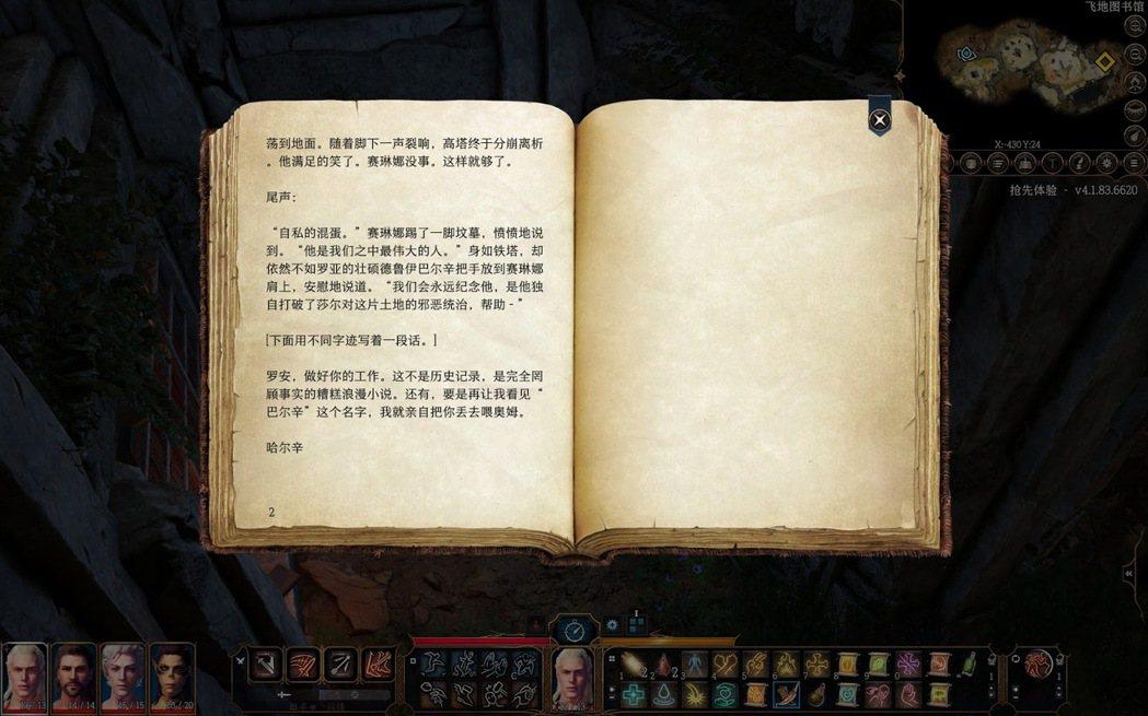 發現了一本奇怪的書,原來是德魯伊學徒寫的言情小說...
