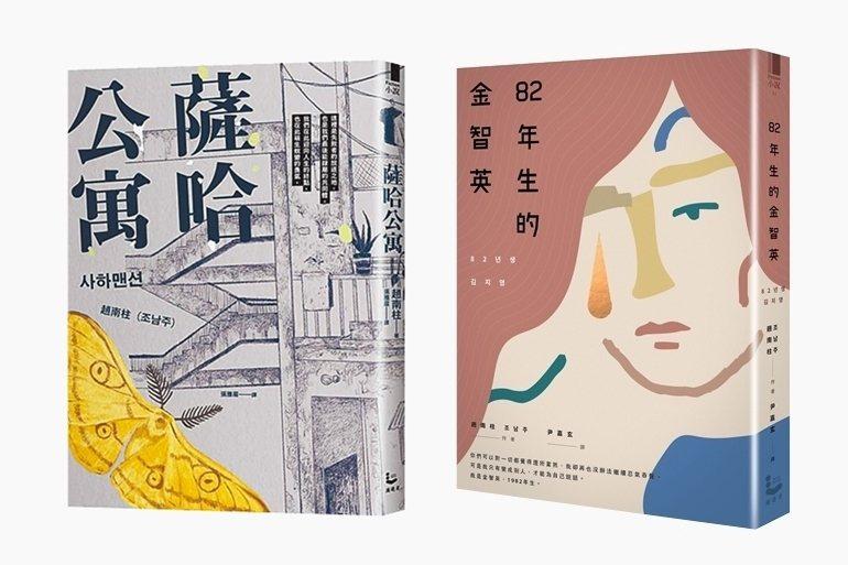 趙南柱作品,《薩哈公寓》與《82年生的金智英》。 圖/漫遊者文化提供