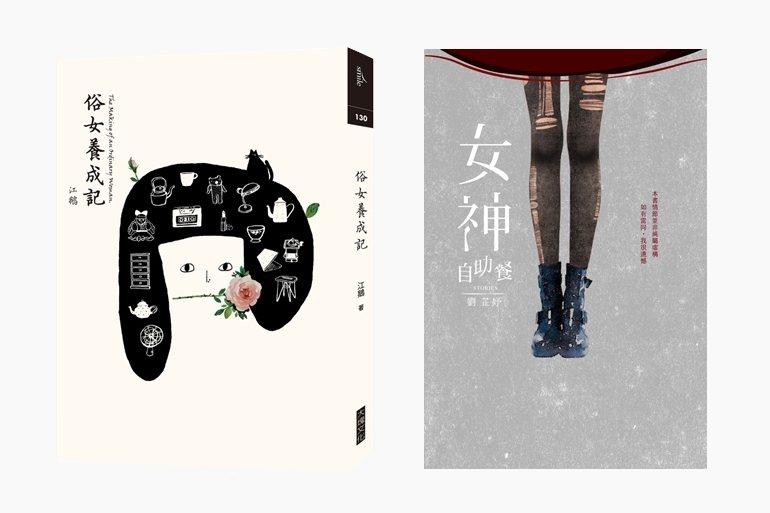 江鵝《俗女養成記》與劉芷妤《女神自助餐》。 圖/大塊文化、逗點文創提供