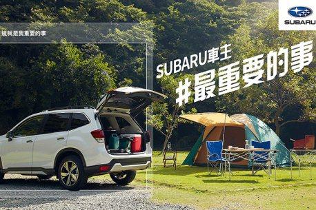 影/「Subaru挺你 #最重要的事」品牌形象影片獻映!響應可獲得限量專屬車貼。