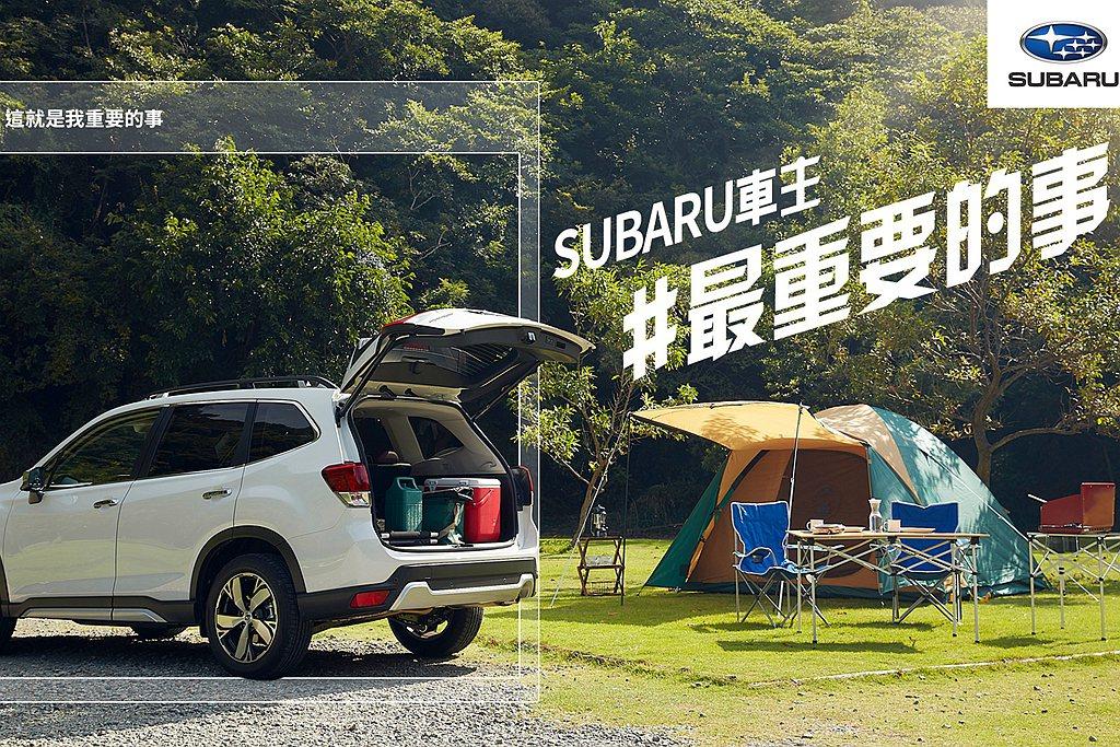 即日起至2020年10月30日止,Subaru邀請全台車主於Subaru官方Fa...