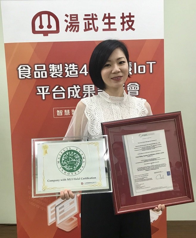 湯武生技公司榮獲ISO22000、HACCP驗證合格。 湯武生技公司