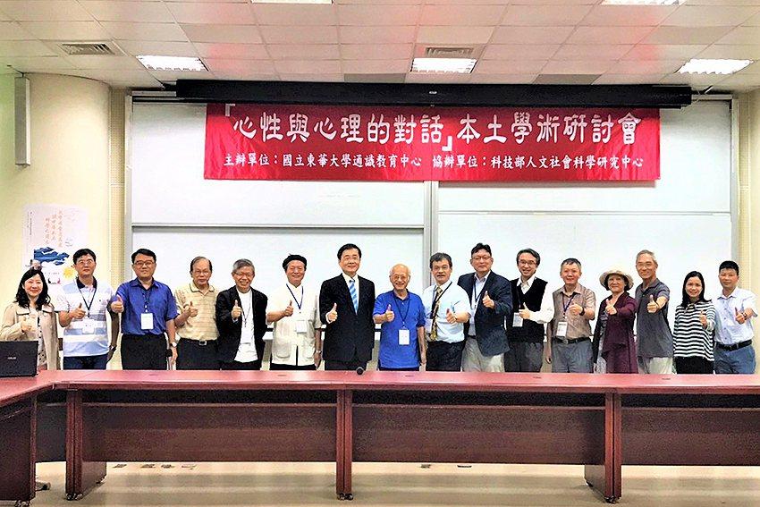 國立東華大學通識教育中心主辦的「心性與心理本土學術研討會」於10月15日舉行開幕...