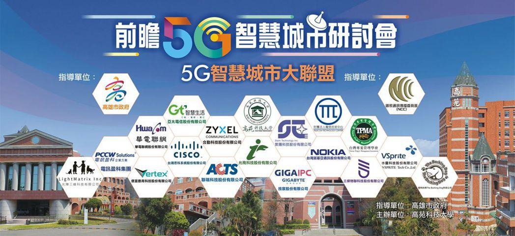 「5G智慧城市大聯盟」參與單位。 高苑科大/提供