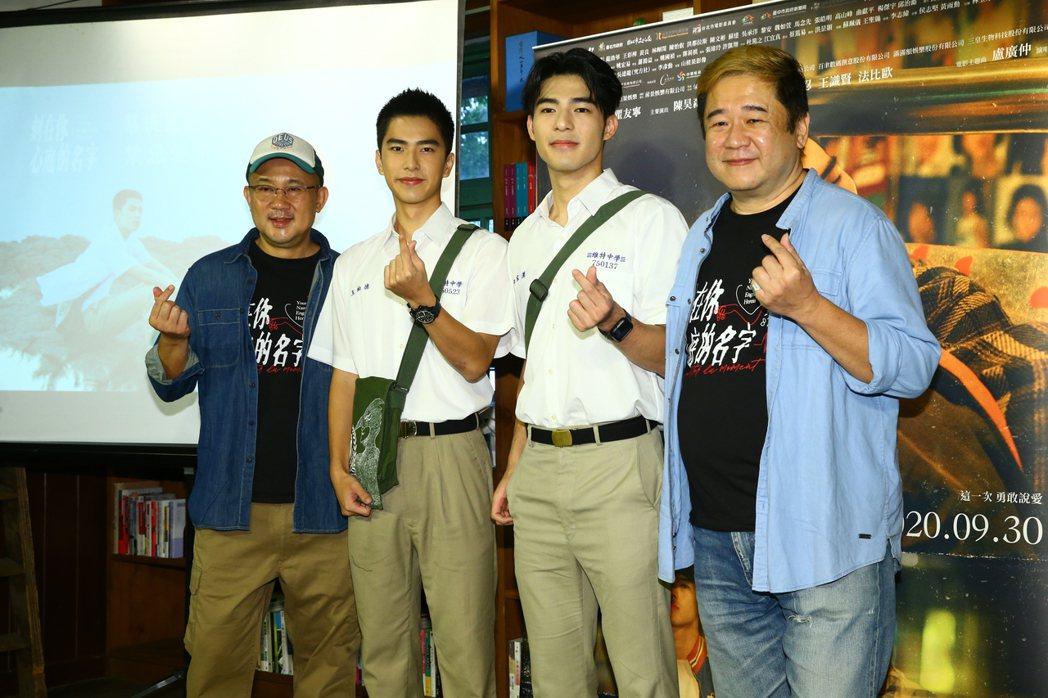 電影《刻在你心底的名字》監製瞿友寧(右一)、導演柳廣輝(左一)、陳昊森(右二)、