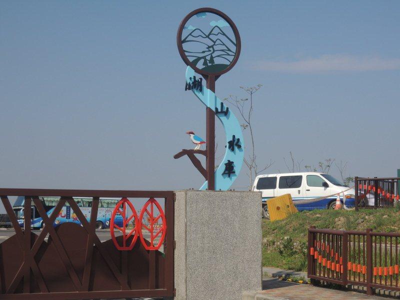 圖十一:水庫大門展現工程與生態並重的意象