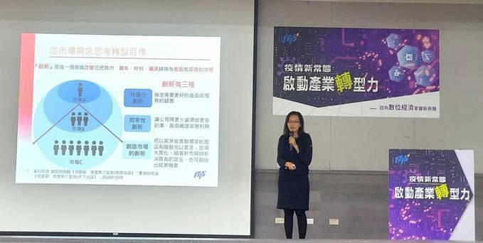 圖一、資策會產業情報所MIC研究總監謝佩芬分享台灣製造業數位轉型動向。 (吳碧娥/攝影)