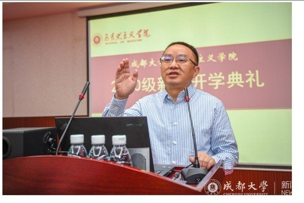成都大學黨委書記毛洪濤10月4日出席該校「院長第一課」專題教育活動,這也是他最後一次公開露面。(取自成都大學官網)