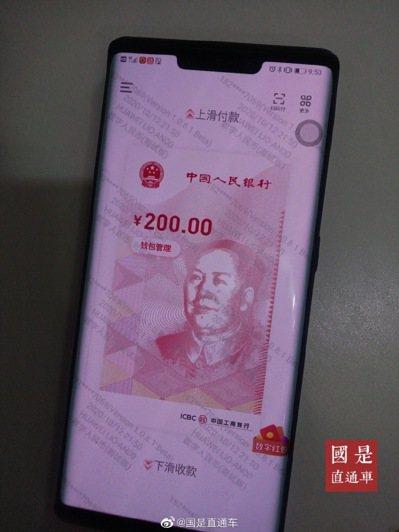 數位人民幣沒有網路,也可完成支付。(網路照片)