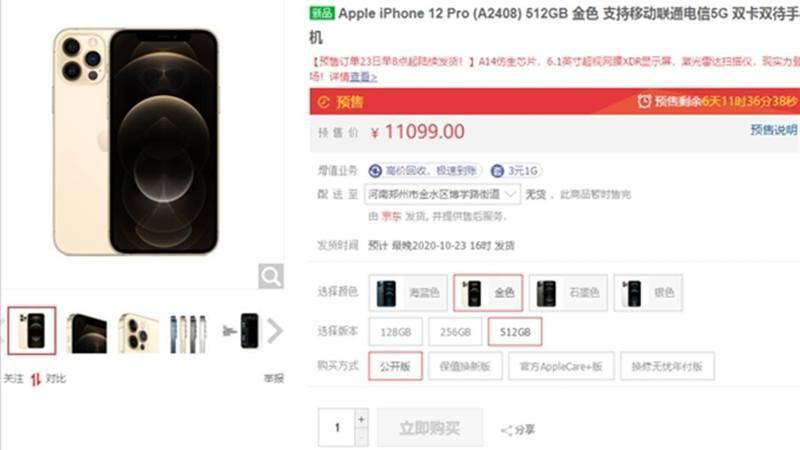 中國大陸昨晚8時正式開賣iPhone 12。(網上圖片)