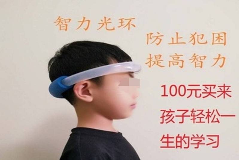 淘寶網竟有「智力光環」發售,聲稱可以提高智力。(淘寶圖片)