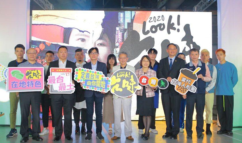 勞動部次長林三貴(前排左四)與嘉賓們,以及「2020 LOOK台味服裝暨配件設計...