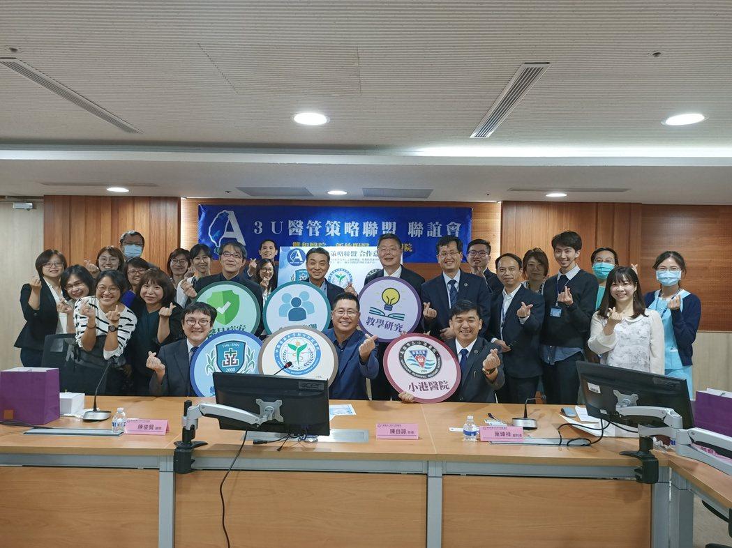 """近30位經營管理主管共同參與第一次""""3U醫管策略聯盟""""聯誼會。 小港醫院/提供"""