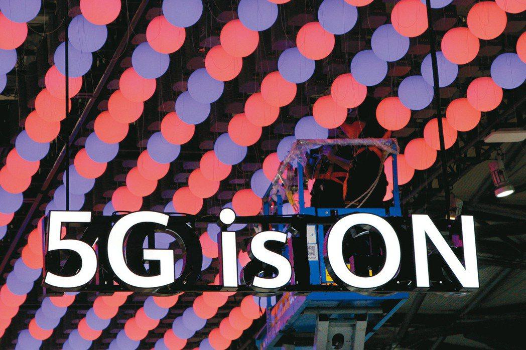5G(路透)