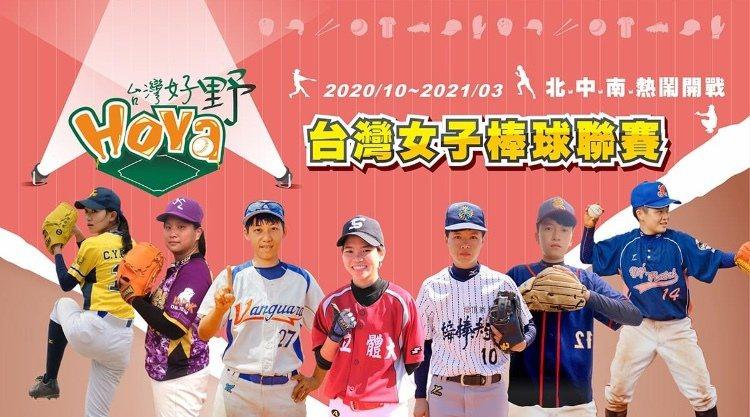 「HOYA!好野 台灣女子棒球聯賽」即將於10月24日開打。 台灣女子棒球運動推廣協會提供