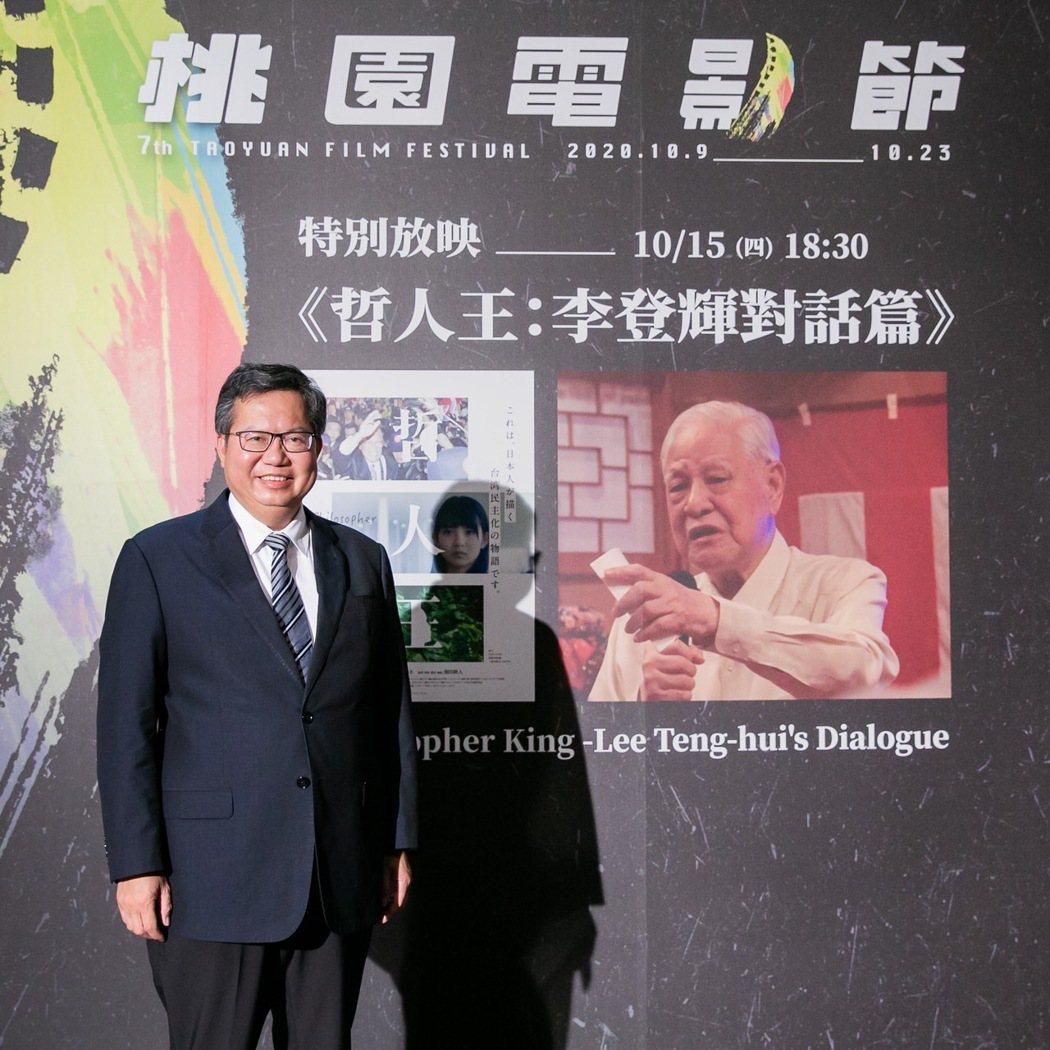 桃園市長鄭文燦。圖/桃園電影節提供