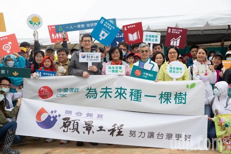聯合報系願景工程與中國信託合作「為未來種一棵樹」行動,今天上午在新北市金山中角灣舉行。記者季相儒/攝影