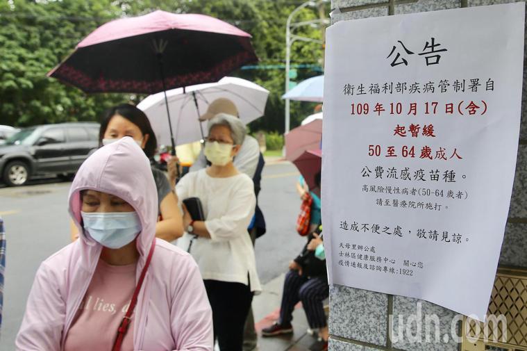 公費流感疫苗施打踴躍,長者提早出門排隊等打針。記者林伯東/攝影