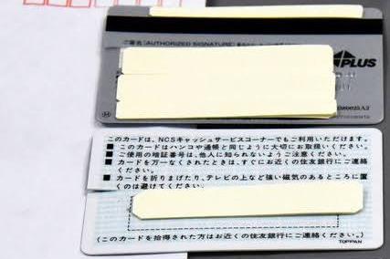 日本出現「剪卡詐騙」 刑事局憂國內歹徒模仿提醒注意