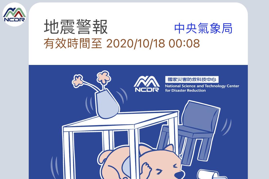 台南晚間11時03分規模5.2地震 消防局:目前無災情
