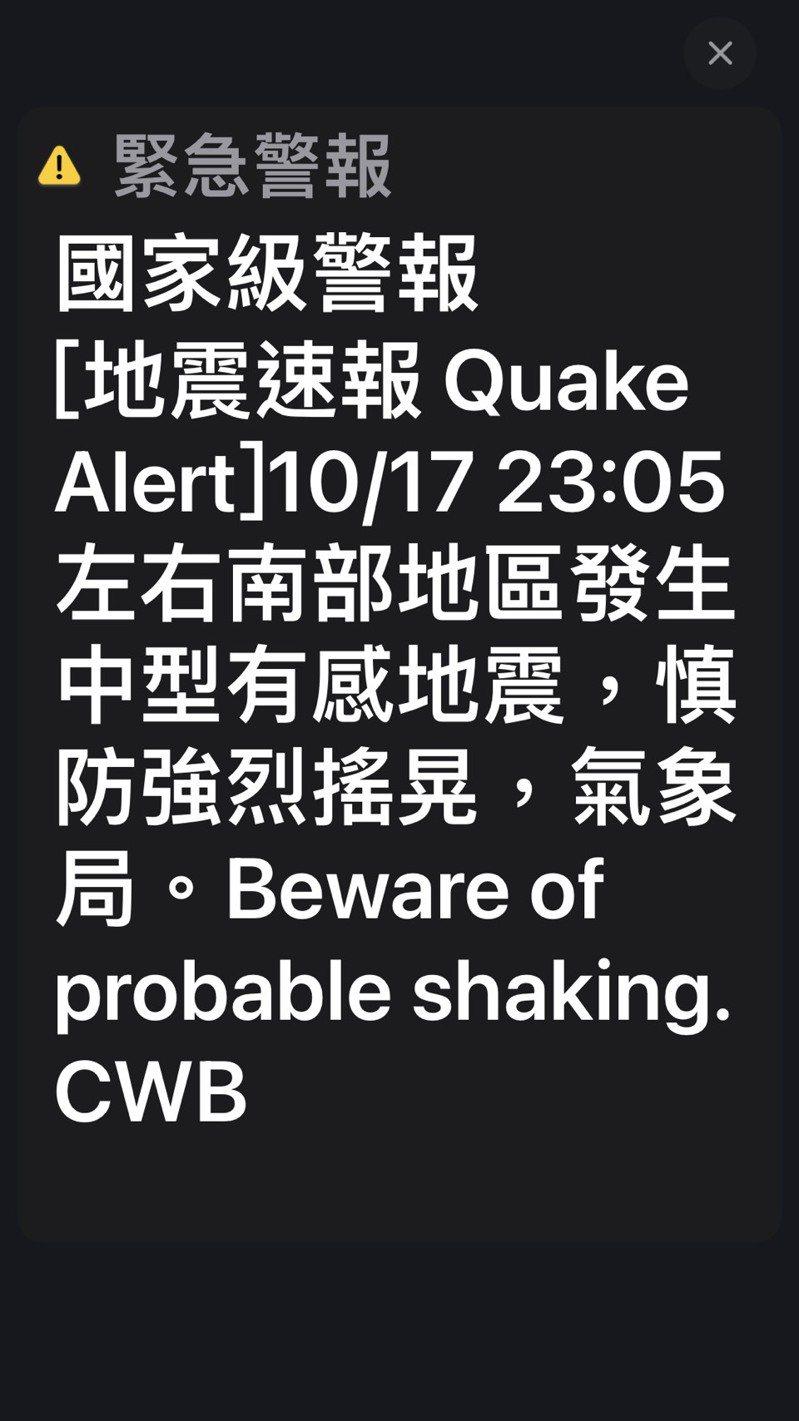 嘉義氣象站說, 晚間11點零5分,台南東山發生5級地震, 嘉義4級;一陣天搖地動,國家地震中心發出警報。記者魯永明/翻攝