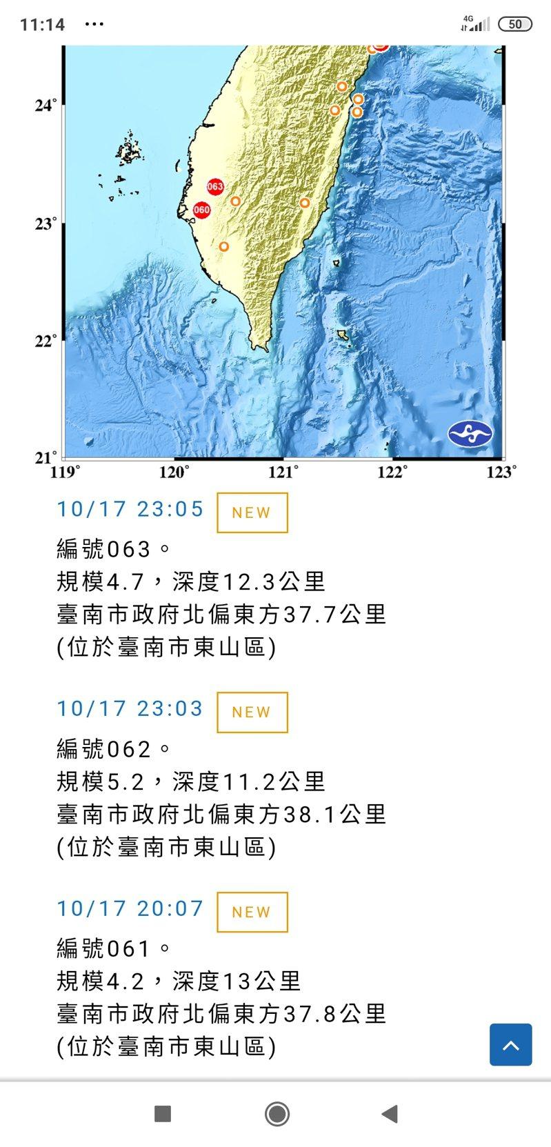 台南東山晚間3小時內連續3起淺層地震,地方熱議。圖/翻攝自中央氣象局官網
