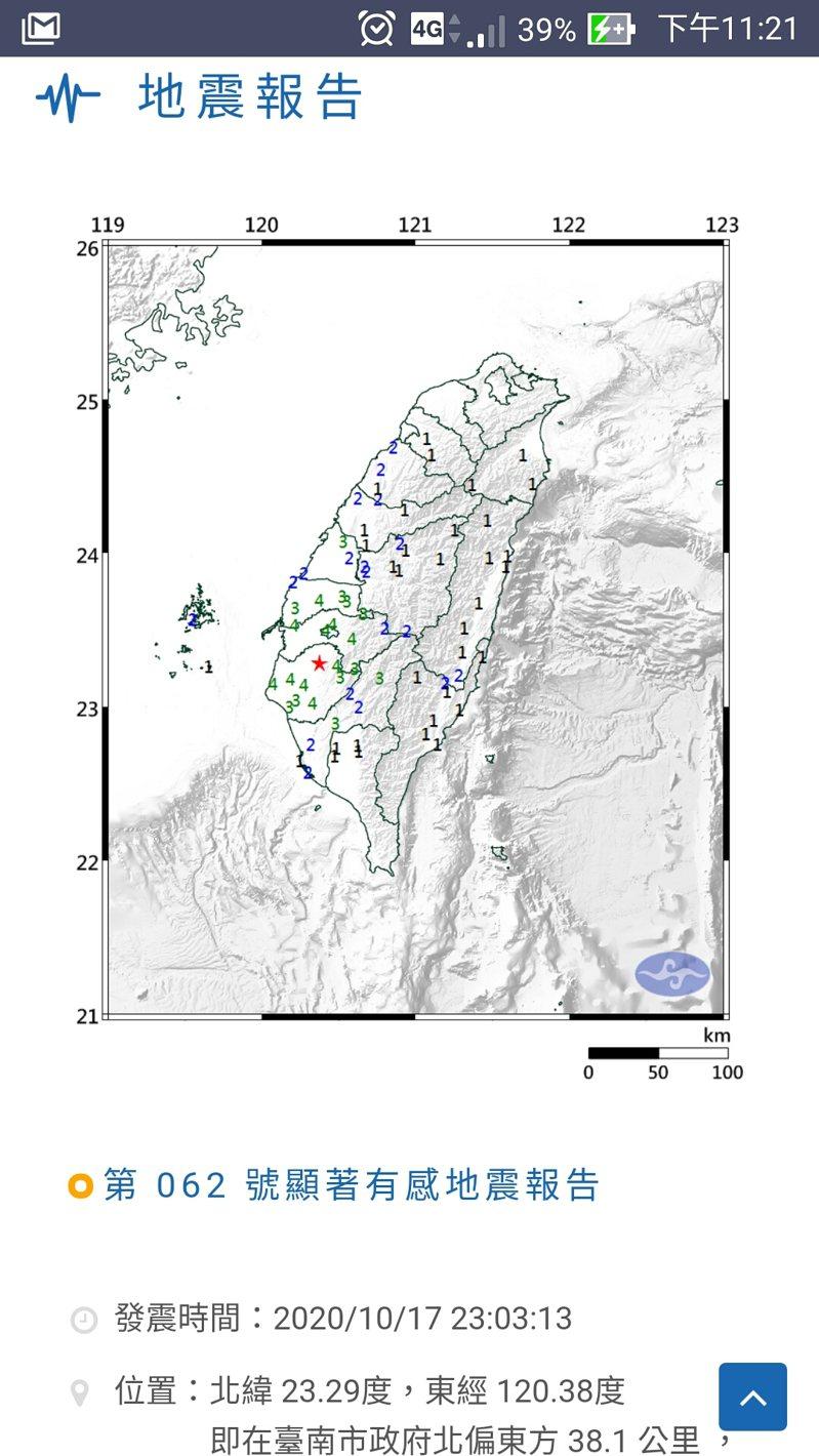 台南東山地震,高雄市也有感,最大震度出現在桃源、旗山。圖/擷自中央氣象局