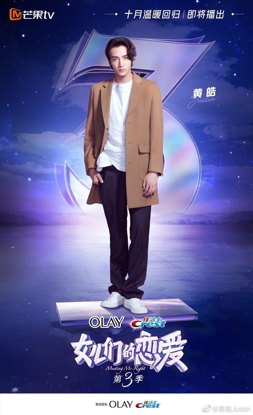 蕭亞軒與男友黃皓登上戀愛實境真人秀。 圖/擷自女兒們的戀愛微博
