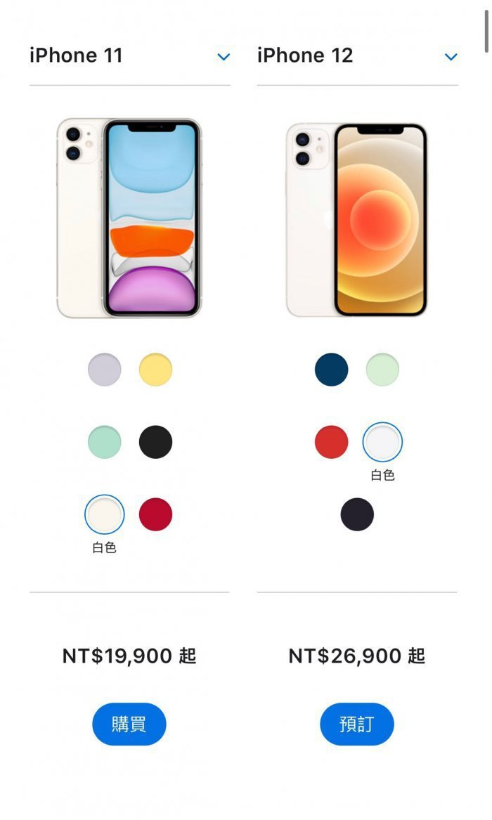 iPhone 12推出,蘋果將iPhone 11降價為19900,使不少網友猶豫該換哪代。圖擷自DCARD