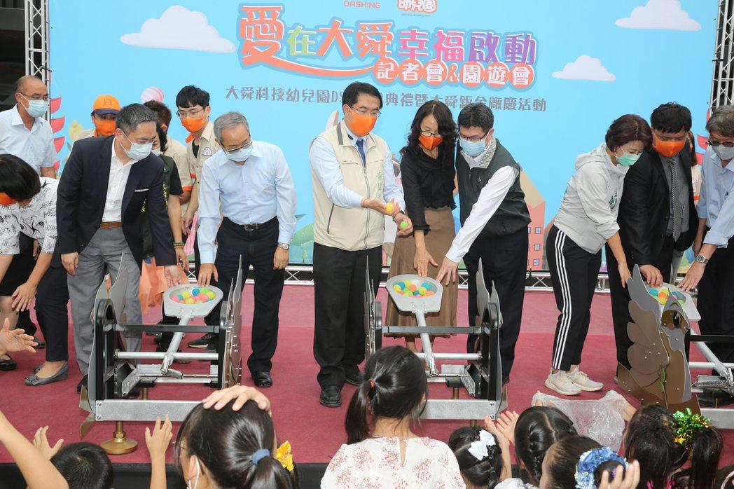 市長黃偉哲偕同大舜集團董事長白賜春,和現場與會貴賓與孩童們,玩得不亦樂乎。...