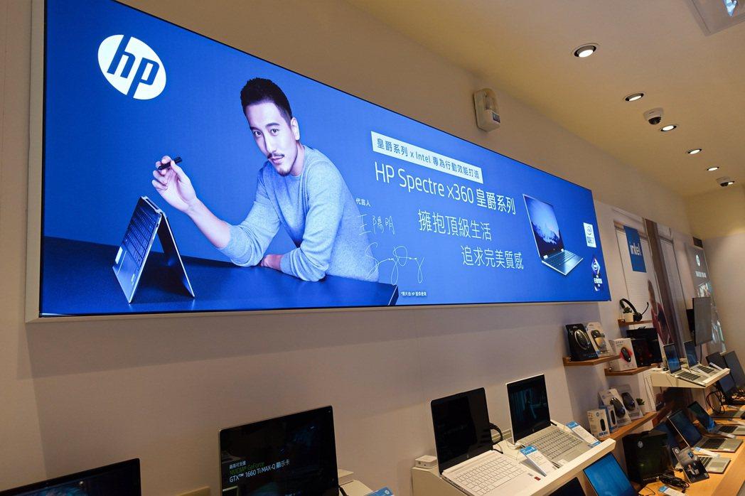 HP今年請到王陽明代言後,整體品牌度更為年輕化。 彭子豪/攝影