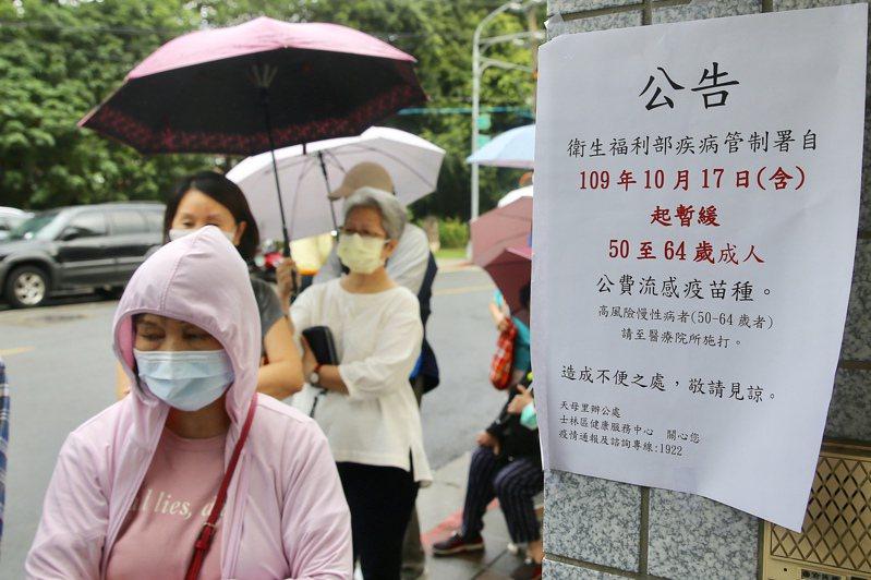 衛福部緊急宣布暫緩無高風險慢性病五十至六十四歲成人接種公費疫苗後,台北市天母里的一處疫苗施打處,昨天門口張貼公告。記者林伯東/攝影