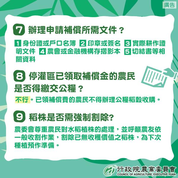 農委會臉書說明桃竹苗停灌補償措施。 圖/取自農委會臉書
