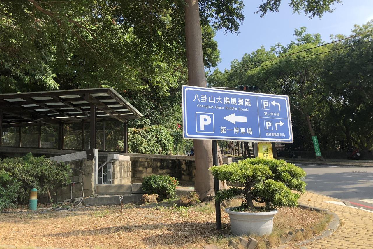 「八卦山」停車場爆出超收停車費 彰化縣府公布退款方式
