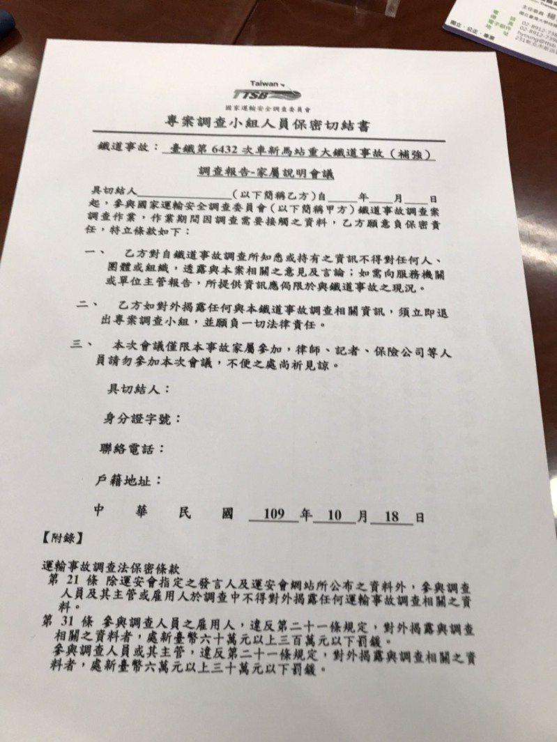 運安會要求普悠瑪家屬簽署切結書。圖/董小羚提供