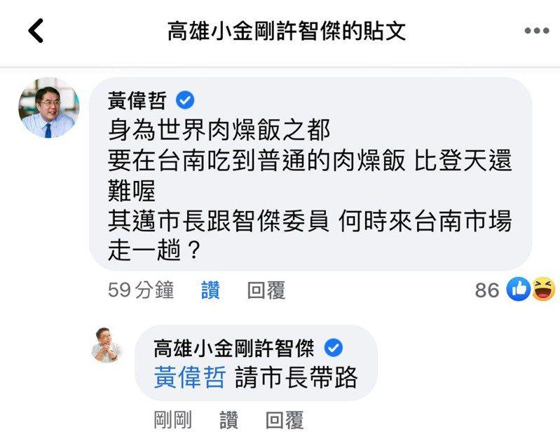 台南市長黃偉哲說,要在台南吃到普通肉燥飯比登天難。圖/取自許智傑臉書