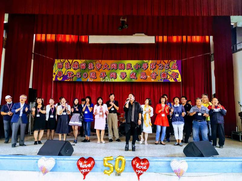 苗栗市大同國小第25屆校友120多人,畢業50年後今天回到母校辦理同學會,別開生面音樂會感念師恩。圖/熊孺卿提供