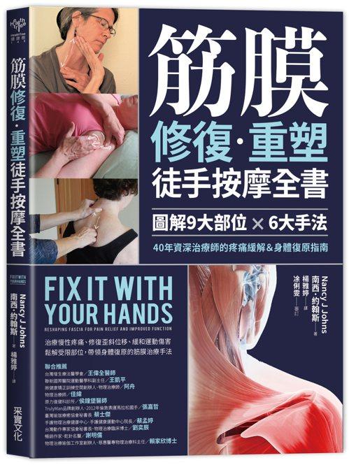 .書名:筋膜修復重塑徒手按摩全書.作者:南西.約翰斯.譯者:楊雅婷....