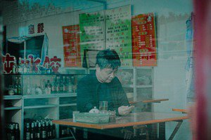 賈樟柯原鄉電影(下):《一直游到海水變藍》與「故鄉再現」的轉變