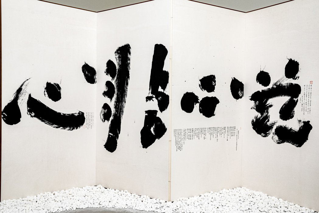 許悔之2020夏參加北美館「藍天之下」聯展,「茲心非心」四字組合成「慈悲」。圖/...