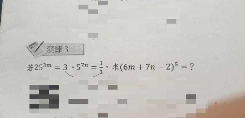 國一的數學題目,考倒不少大人們。圖擷自facebook