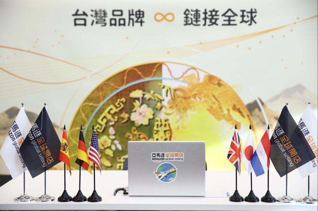 亞馬遜全球開店,在後疫情時代中將台灣品牌推向世界。 亞馬遜/提供