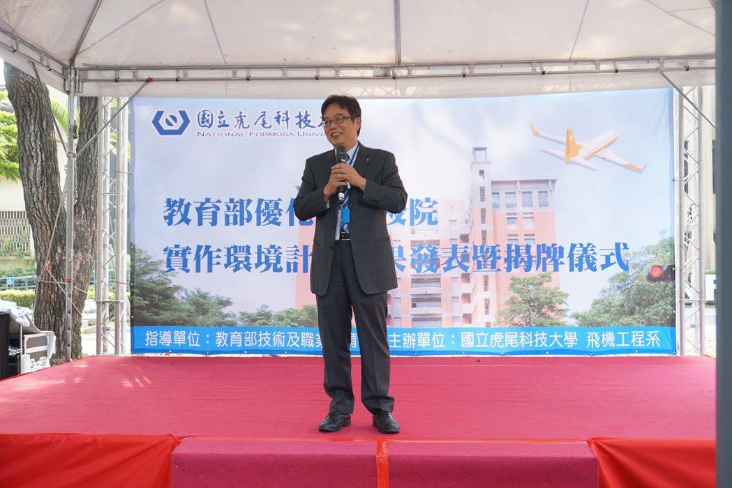虎尾科大校長覺文郁開幕致詞表示,感謝教育部優化技職實作環境計畫的補助,讓該校得以...