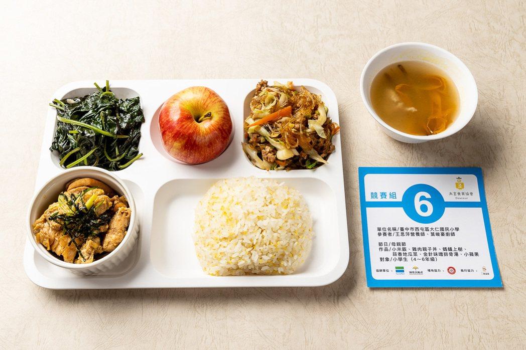 冠軍隊伍臺中市西屯區大仁國民小學的餐點作品。大享食育協會/提供