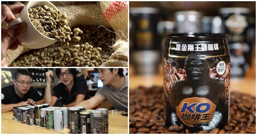 全新上市的品牌「KO咖啡王-黑金剛王牌咖啡」,在媒體最新的罐裝咖啡評測中拿下本土...