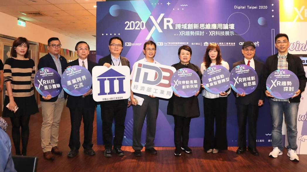 「2020 XR跨域創新思維應用論壇」(左起:合方創意周琍敏執行長、AMD VR...